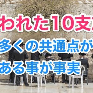 失われた10支族はシルクロードを歩き日本に来た