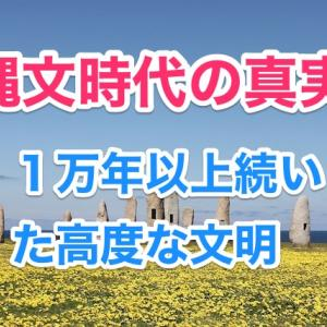 日本の縄文時代は高度な文明を持っていた