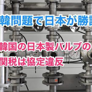 WTOに提訴していたバルブの日韓関税問題で日本が勝訴