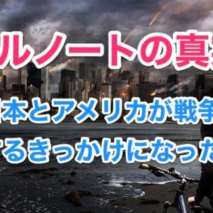 世界史ハルノートがきっかけで日本はアメリカと戦争になった