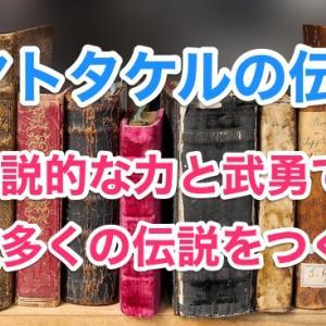 日本武尊ヤマトタケルは日本の伝説的英雄