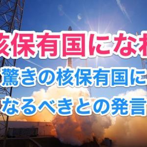 日本と韓国は核保有するべきだと海外のメディアが報じた