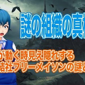 フリーメイソンとは謎の秘密結社で日本や世界を支配する闇の組織