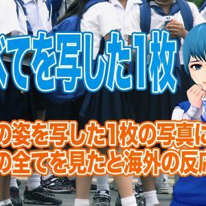 海外の反応で日本の子供が通学する1枚の写真に外国人が驚愕