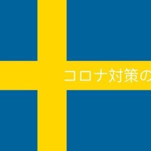 【スウェーデンのコロナ対策①】「集団免疫獲得が作戦」という誤解