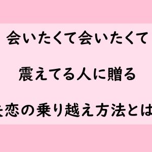 西野カナさんの会いたくて会いたくてを聞いて共感している女子に捧ぐ。