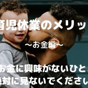 育児休業のメリット ~お金編~ (お金に興味がないひとは、絶対に見ないでください。)