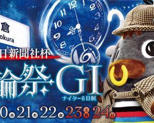 九州の面倒を見る瀬戸内・小倉競輪祭初日