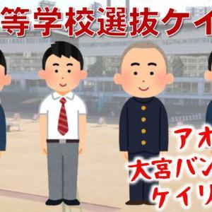 試される若者たち・大宮記念3日目