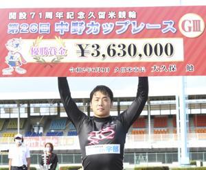 次のステージに挑む最強タッグ・久留米記念決勝