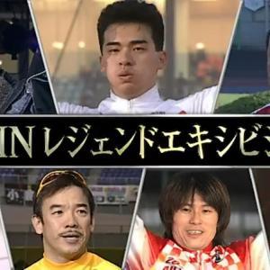 レジェンド3回目の競演・名古屋オールスター4日目