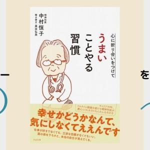 【気楽に生きたいな】書籍レビュー:心に折り合いをつけてうまいことやる習慣