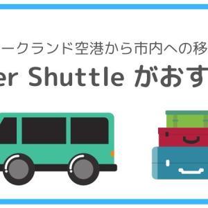 オークランド空港から市内への移動 Super Shuttle(スーパーシャトル)がおすすめ