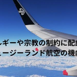 ニュージーランド航空の機内食 アレルギーや宗教に配慮した特別食