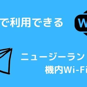 無料で利用できる ニュージーランド航空の機内Wi-Fi