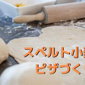 スペルト小麦粉でピザづくり