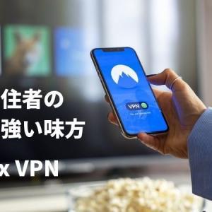 海外在住者の新たな強い味方 Netflix VPN