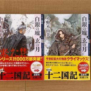 「十二国記」新刊 4冊をお得に買いました
