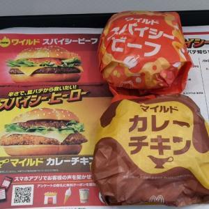 マクドナルドの新商品「ワイルド スパイシービーフ」と「マイルド カレーチキン」を食べました!