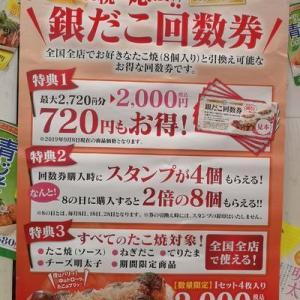 増税前応援!!『銀だこ回数券』発売!