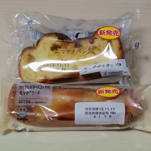 ローソン「マチノパン チーズブリオッシュ」「りんごとバタースコッチのモッチケーキ」