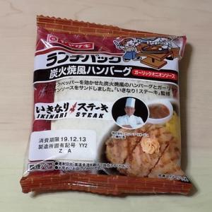 【山崎製パン】「ランチパック 炭火焼風ハンバーグ ガーリックオニオンソース」実食レビュー