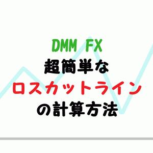 DMM FX 超簡単なロスカットラインの計算方法