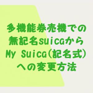 券売機で、無記名suicaからMy Suica(記名式) へ変更しました!