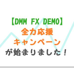 【DMM FX DEMO】全力応援キャンペーンが始まりました!