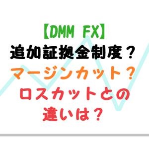 【DMM FX】追加証拠金制度?マージンカットとは?ロスカットとの違いは?