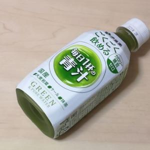 初めての青汁!「伊藤園 ごくごく飲める 毎日1杯の青汁」を飲んでみた感想