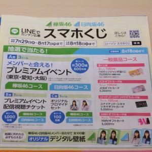 【ローソン】鬼滅の刃に続いて「欅坂46・日向坂46キャンペーン」始まりました!