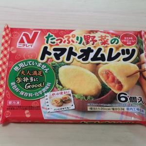 ニチレイフーズ お弁当にGood!® たっぷり野菜のトマトオムレツ