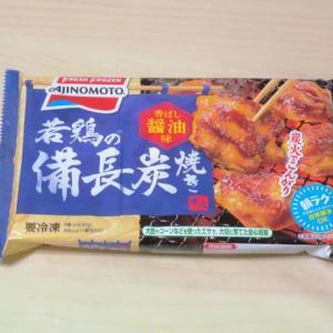 味の素 若鶏の備長炭焼き