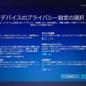 Windows10の更新に3時間。デバイスのプライバシー設定の選択って何だ?