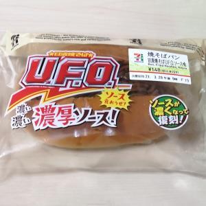 セブンイレブンで焼そばパンを買うと、UFO焼そば100円引券が貰える!