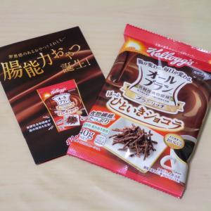 『オールブランブランリッチ ほっとひといきショコラ』の試供品を食べました!