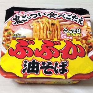 明星食品『ぶぶか 油そば』今年発売20年目のロングセラー商品って知ってる?