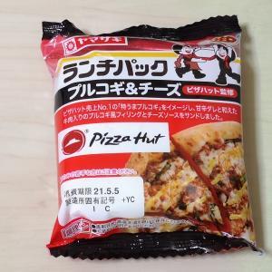 ヤマザキ『ランチパック プルコギ&チーズ ピザハット監修』再現度は分からないけれど美味しい♪