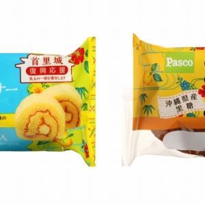 敷島製パン(パスコ)の商品を食べて首里城復興応援!