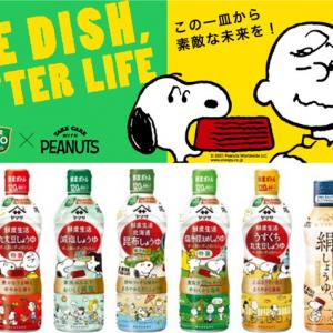PEANUTS×ヤマサ醤油 ONE DISH, BETTER LIFEキャンペーンで10円を寄付!