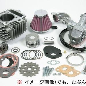 DAX70:エンジンは当然の!!