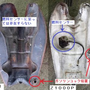 Z1000P:車体のカスタム(その2・続 ガソリンタンク)