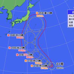 台風21号の東京(関東)上陸はいつで進路は?電車や交通機関の影響は?