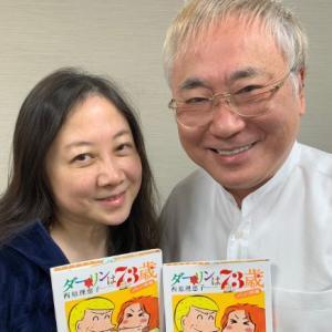 高須克弥院長の嫁(妻)は西原理恵子で漫画家で馴れ初めは?前妻の死因が気になる?