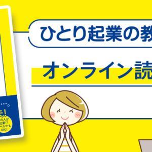 【11/22開催】オンライン読書会開催します!