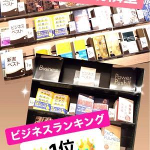 【速報!】恵比寿有隣堂 総合1位に!