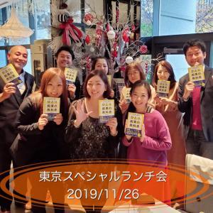 【ご感想】11/26 東京スペシャルランチ会