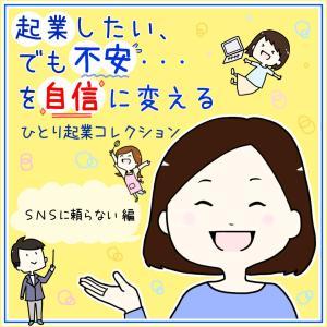 4コマまんが『SNSに頼らない』編