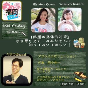 9月25日(土)ママ夢ラジオ福岡に出演します。